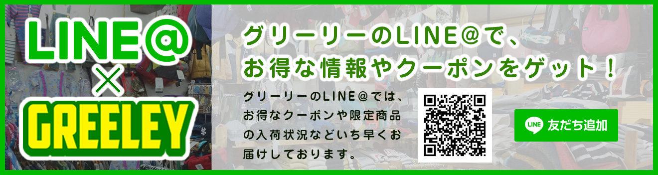 LINE@でおとく情報やクーポンをゲット!